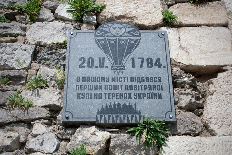 Саме в Кам'янці-Подільскому в 1784 році відбувся перший політ повітряної кулі