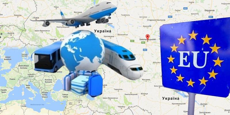 Дістатися до Європи можна різними способами