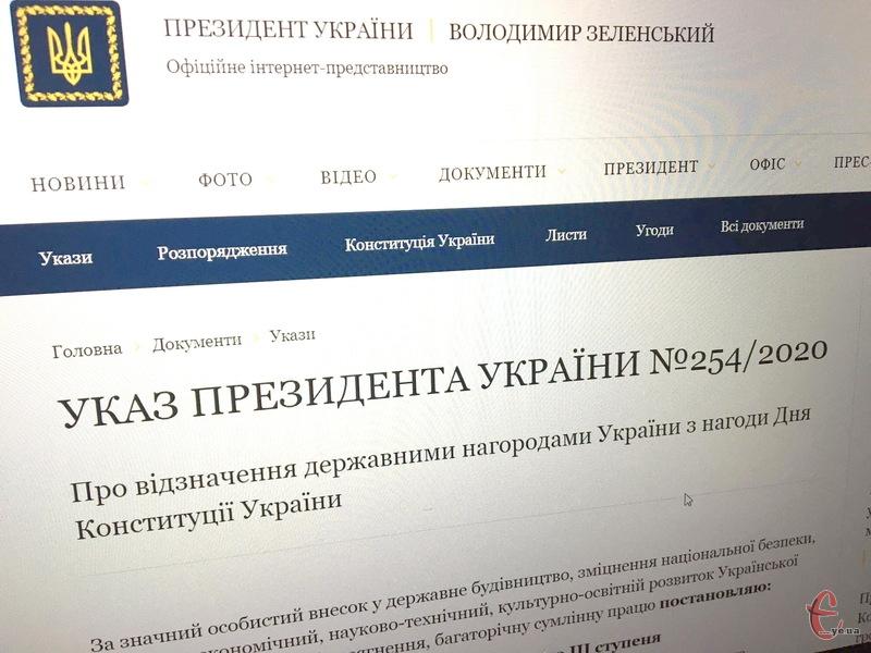 Указ президента України опублікований на сайті Глави держави