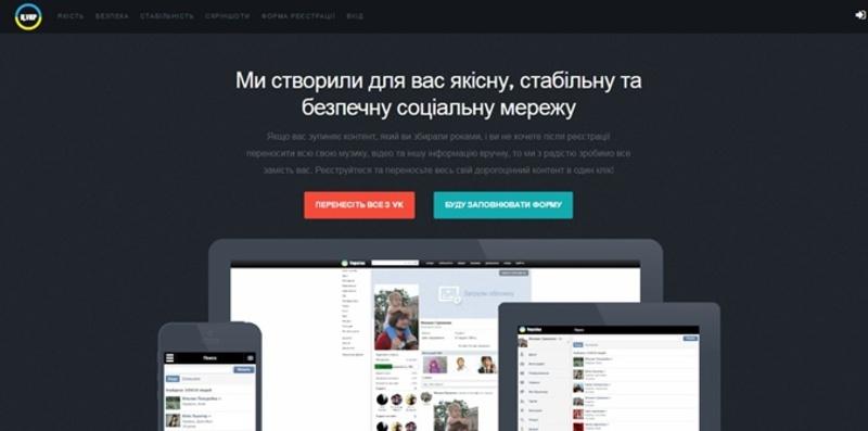 Соціальна мережа Ц.укр дуже схожа на Вконтакті, але 17 травня працює не стабільно. Кажуть, не витримує навантаження від відвідувачів