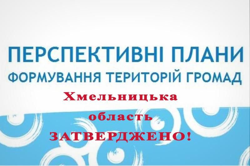 У Хмельницькій області 60 ОТГ