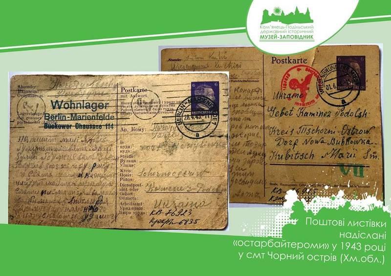 Згідно з дослідженнями істориків дозвіл на написання листів «остарбайтери» отримали лише в червні 1942 року