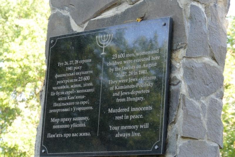 Сьогодні на місці масових розстрілів - Меморіал Жертвам Голокосту