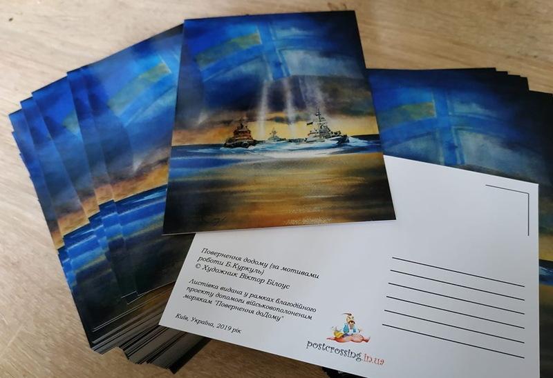 Кожен зможе написати листа чи листівку, які надішлють полоненим морякам