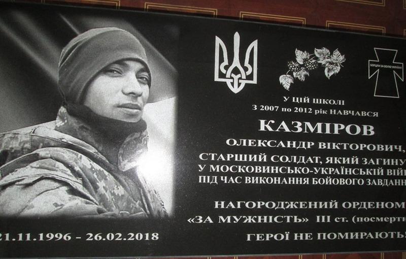 Олександр Казміров загинув на Сході України під час виконання бойового завдання