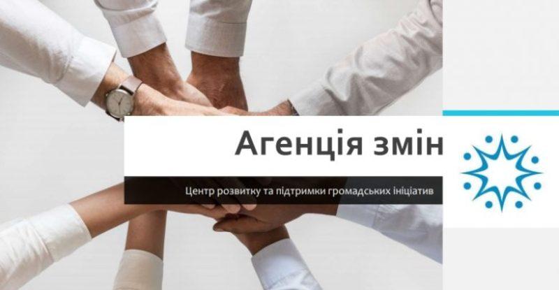 «Агенція змін» буде постійно діючим суспільним простором