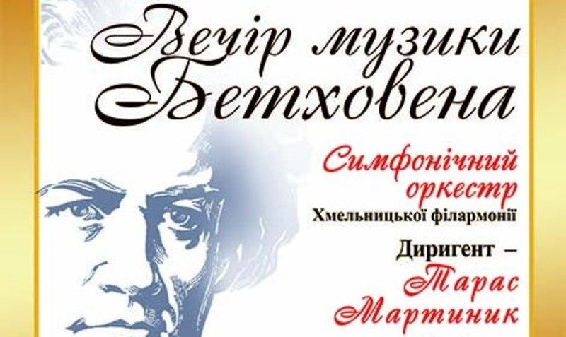 Завтра у філармонії відбудеться вечір музики Бетховена