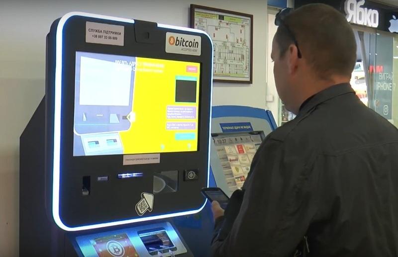 У Хмельницькому з'явився перший у західній Україні bitcoin-банкомат