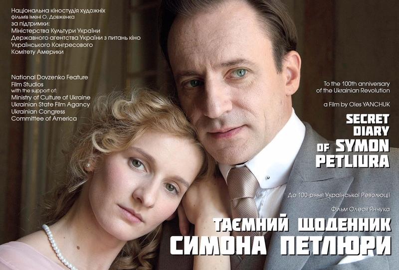 Роль Симона Петлюри виконав український актор Сергій Фролов
