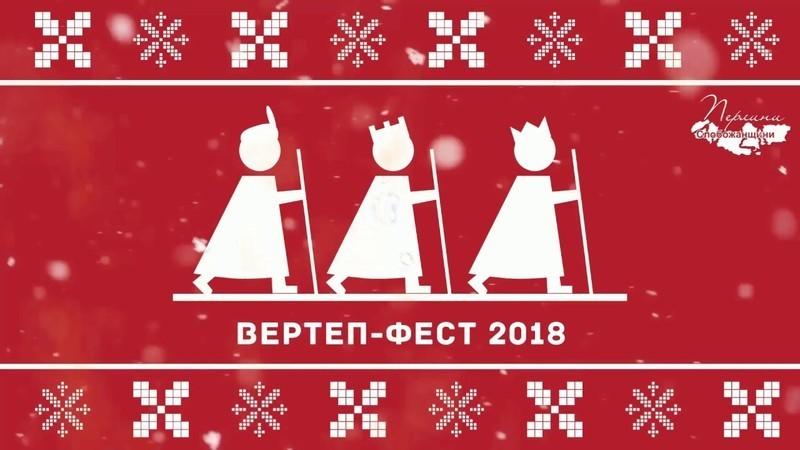 Хмельничан запрошують долучитися до флешмобу «Вертеп-Фест 2018»