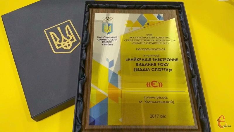 Відділ спорту сайту Є переміг у номінації Найкраще електронне видання