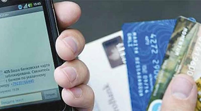 Шахрайська схема з банківськими картками останнім часом набула поширення