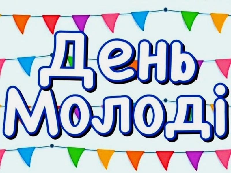 Молодь святкуватиме у всій області