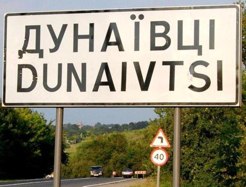 Верховна Рада розширила межі Дунаєвець