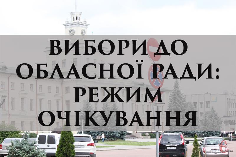 Вже сьогодні в обласні виборчій комісії очікують надходження протоколів з районів Хмельниччини