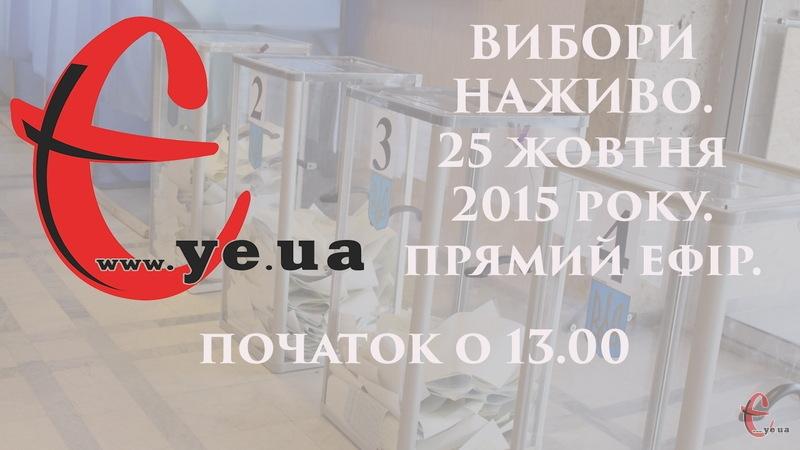 25 жовтня, починаючи з 13.00, стежти за перебіголм виборів на Хмельниччині в прямому телефірі на сайті газети Є