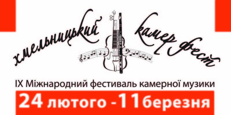 Хмельничан та гостей міста запрошують з 24 лютого по 11 березня відвідати «Хмельницький камер фест», який пройде в обласній філармонії.