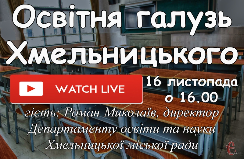 Роман Миколаїв стане гостем ефіру сайту Є, який розпочнеться 16 листопада о 16.00