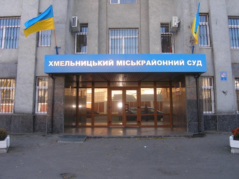 Хмельницький суд продовжує розглядати справи, які пов'язані з війною Росії проти України