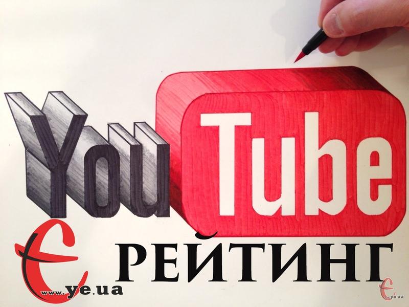 За рік відео на каналі Є в Youtube переглянули понад 725 тисяч користувачів