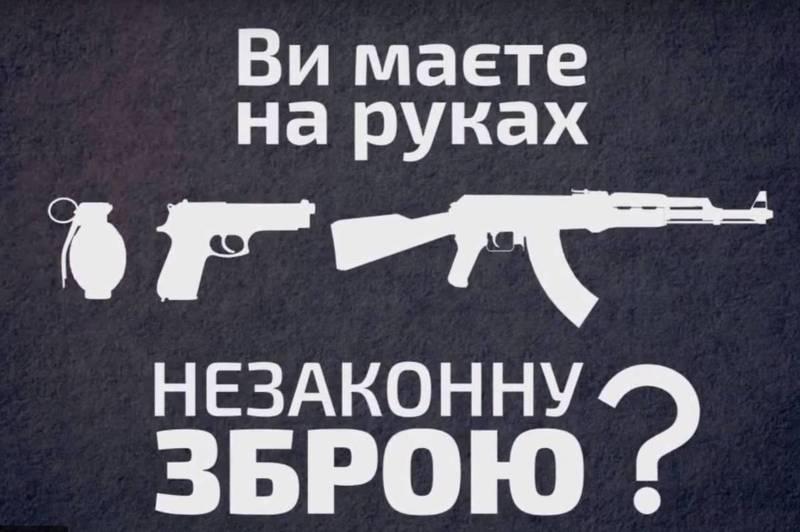 Здати зброю можна протягом квітня