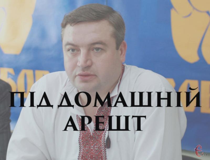 За рішенням суду Ігор Сабій має цілодобово перебувати під домашнім арештом