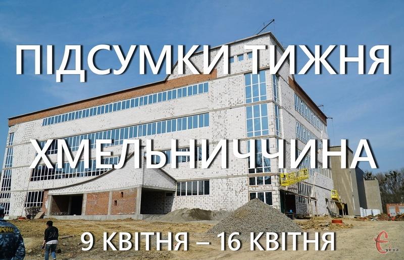 У Хмельницькому будівництво Палацу спорту триває з 2019 року