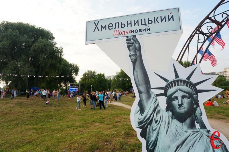 Втретє у Хмельницькому пройшов Американський пікнік