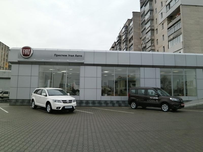 Fiat має свою дорогу, свою мету, свою місію!