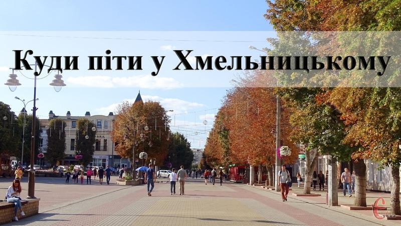 Куди піти у Хмельницькому протягом вихідних, читайте в нашій афіші