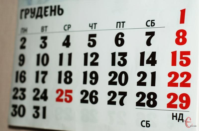 Дві суботи 21 і 28 грудня доведеться відпрацювати наперед