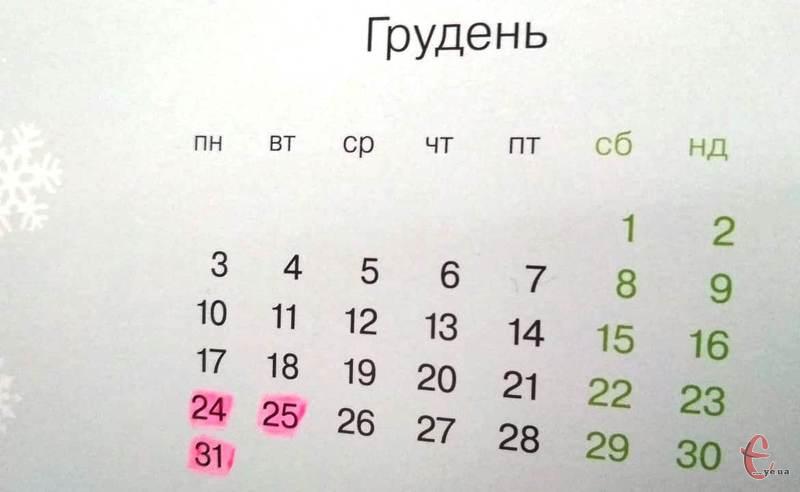 Згідно з офіційним календарем вихідних в Україні, 24 грудня і 31 грудня українцям доведеться відпрацювати по суботам — 22 і 29 грудня відповідно