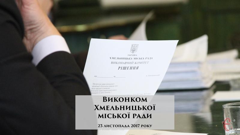Прямий ефір засідання виконкому Хмельницької міської ради розпочнеться 23 листопада о 14.00