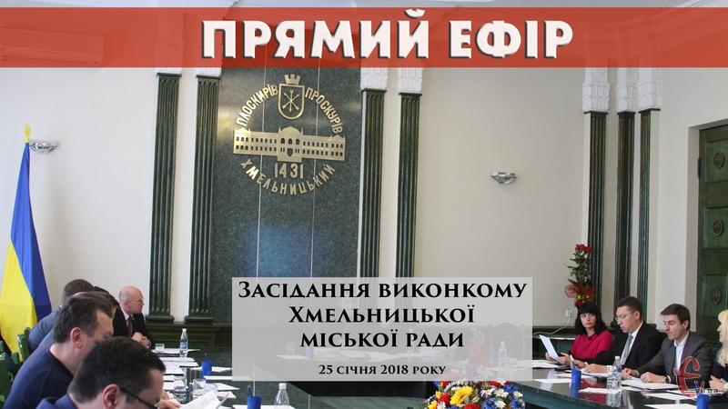 Виконком Хмельницької міської ради на засіданні 25 січня має розгялнути понад 30 питань