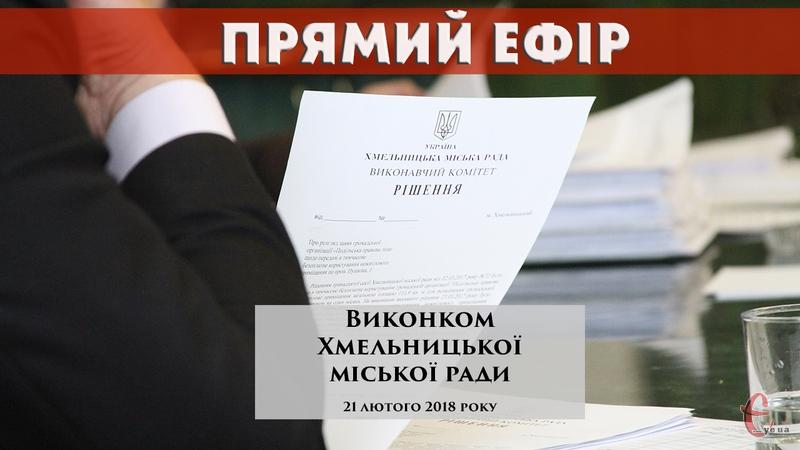 22 лютого виконавчий комітет Хмельницької міської ради розгляне більше, ніж 50 питань