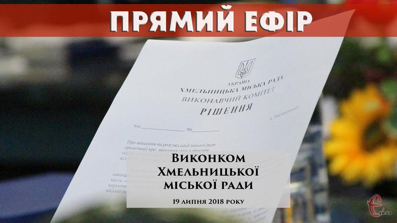 Більше півсотні питань має розглянути виконком Хмельницької міської ради на своє засідання 19 липня