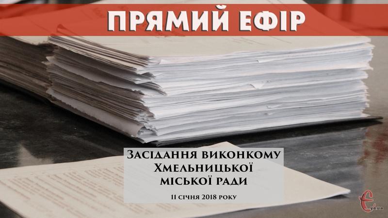 Виконком Хмельницької міської ради має розглянути майже 30 питань