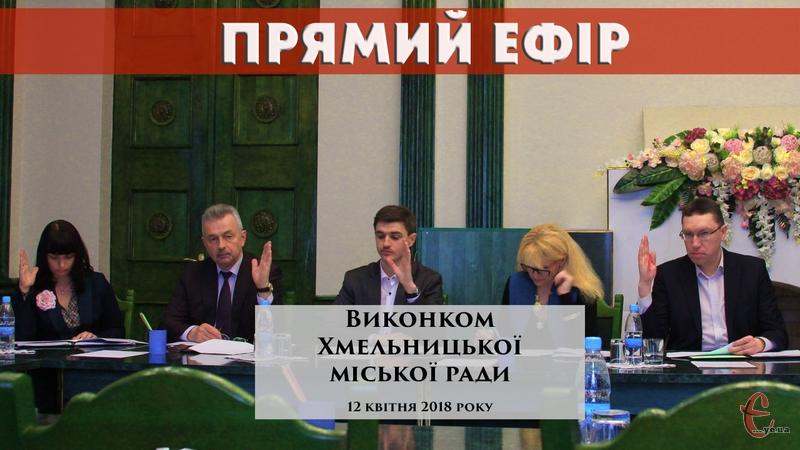 У порядку денному виконавчого комітету Хмельницької міськради 45 питань