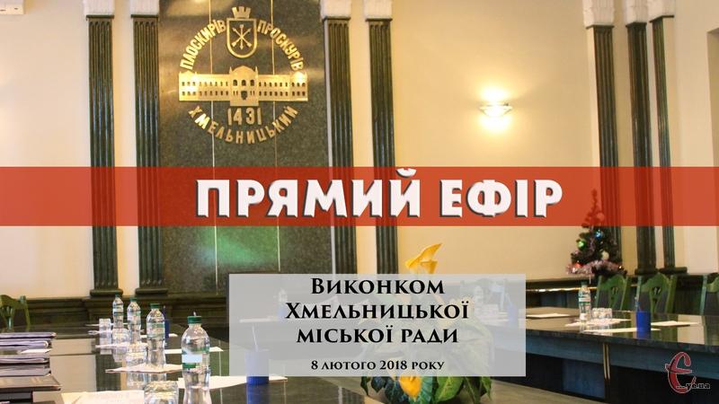 Виконком Хмельницької міської ради 8 лютого має розглянути 30 питань