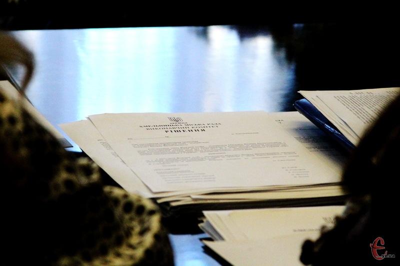 26 жовтня виконавчий комітет Хмельнциької міської ради розгляне 33 питання