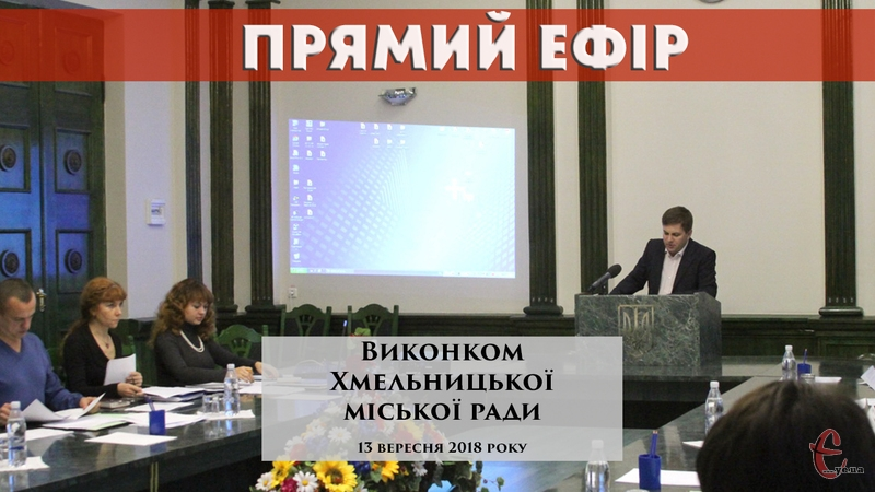 13 вересня виконком Хмельницької міської ради має розглянути більше семидесяти проектів рішень