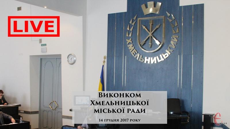 Виконкому Хмельницької міської ради має розглянути майже 90 питань