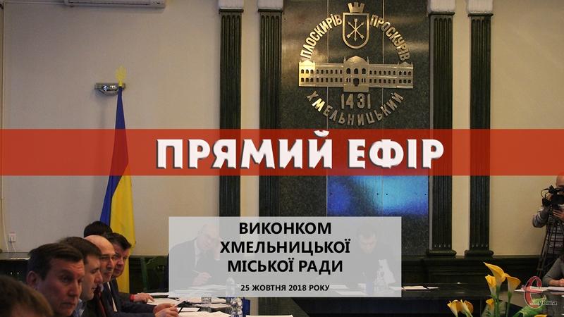 Прямий ефір засдіання виконкому Хмельницької міської ради на сайті