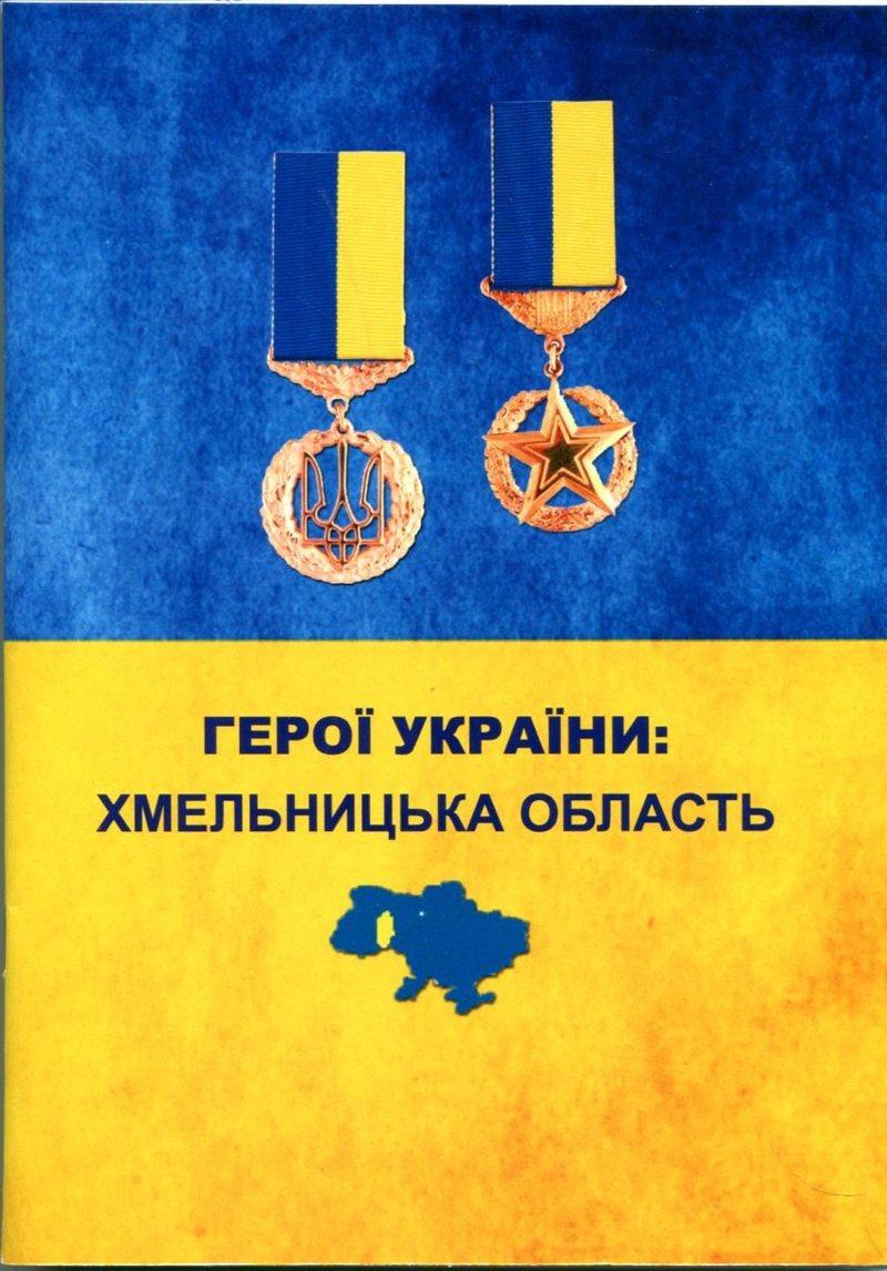 Найближчим часом видання Герої України: Хмельницька область має надійти в усі районні та міські бібілотеки