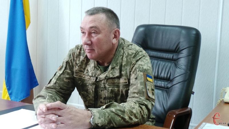 «Одним із головних завдань у звітному році, з яким військові комісаріати області справились більше ніж на 100 відсотків, був набір громадян на військову службу за контрактом», - каже Сергій Присяжнюк