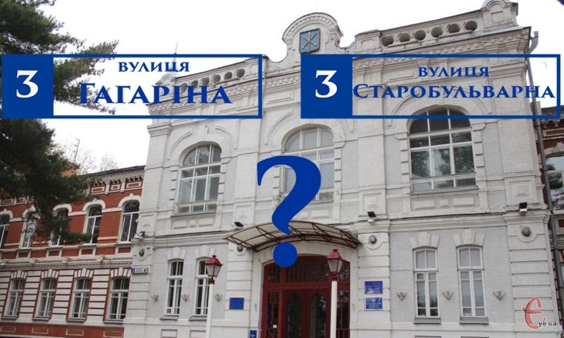 Вулицю Гагаріна, на якій розміщена будівля Хмельницької міської ради, можуть перейменувати на Старобульварну