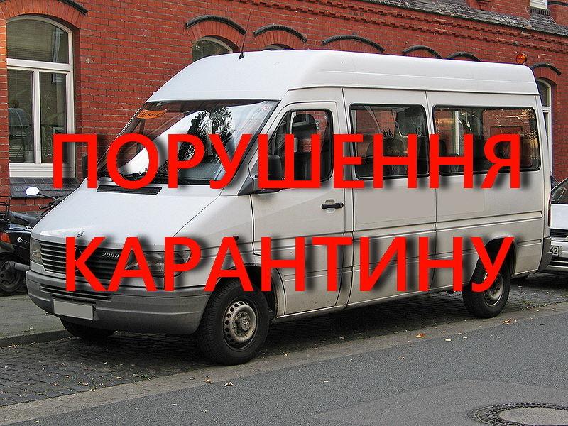 Правоохоронці зазначили, що водій автобуса «Mercedes-Benz Sprinter» приймав пасажирів, але не ідентифікував їх
