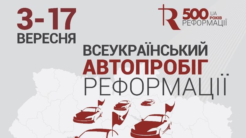 Колони машин мають відвідати 5 областей України. Фінішують вони у  Києві