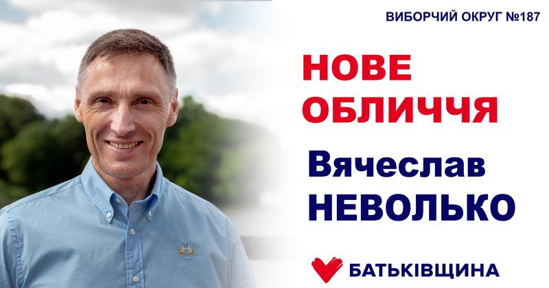 Вячеслав Неволько, кандидат у народні депутати України по округу №187