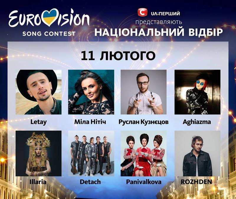 Учасники другого півфіналу національного відбору на Євробачення-2017